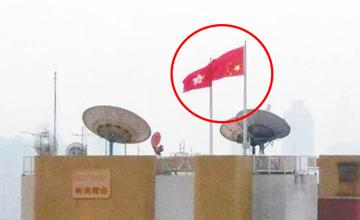 香港电台倒挂五星红旗画面