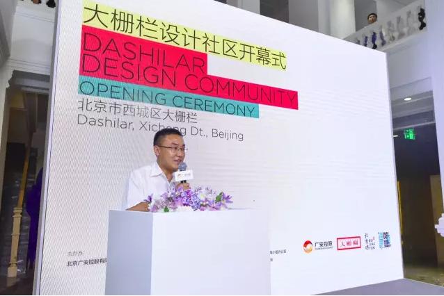 2016北京资质设计周大栅栏活动国际设计需要园林设计开幕设计社区吗图片