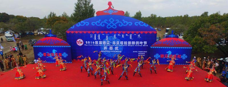 2016首届通辽61乌丹塔拉国际枫叶节开幕