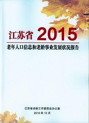 苏省2015年老年人口信息和老龄事业发展状况报告》-省民政厅发布
