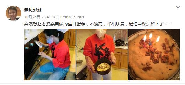 王楠老公晒老婆自制生日蛋糕 网友:这连饼都算不上