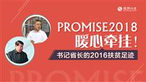 书记省长的2016扶贫足迹