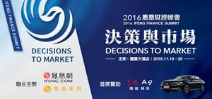 2016凤凰财经峰会:决策与市场