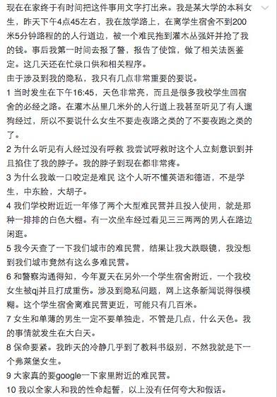 """中国留德女学生回宿舍时遭""""大胡子""""性侵"""