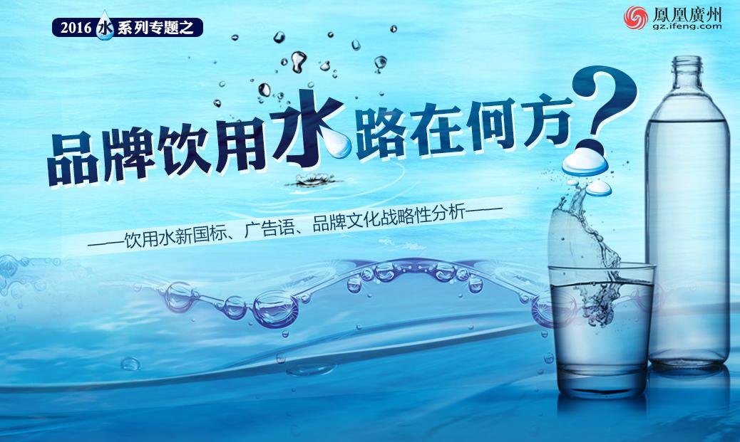 水系列专题:品牌饮用水路在何方