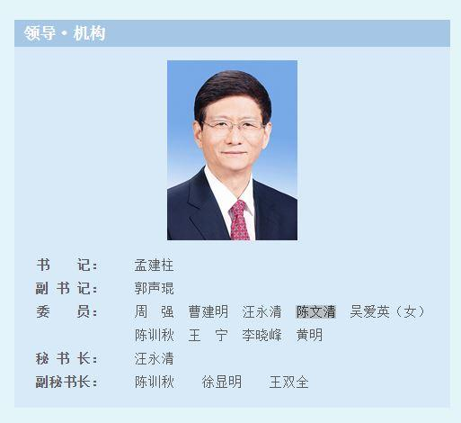 国家安全部部长陈文清任中央政法委委员