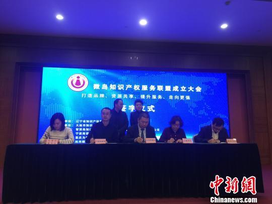 中国首个跨地区的,鬼父~爱娘强制�k情~知识产权服务联盟在大连成立