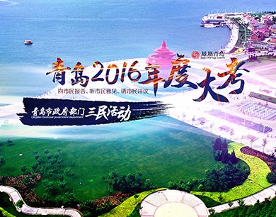 直击青岛2016年年度大考:市政府部门三民活动