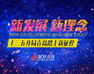 新发展 新理念:十三五开局青岛踏上新征程