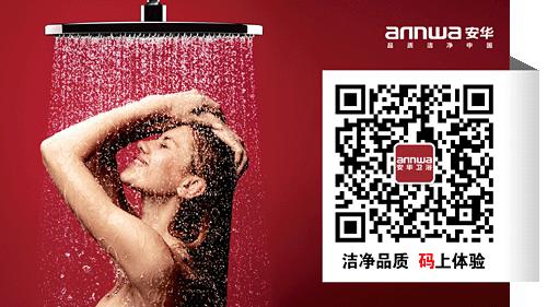 安华卫浴,红棉奖,卫浴品牌