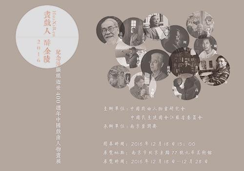 戏曲名人画 招贴画-展览海报-画戏人醉金陵 纪念汤显祖逝世400周年中国戏曲人物画展