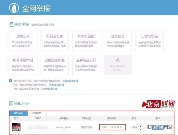 """淘宝被指""""护假"""":""""三金冠""""网店横行十年 消费者举报遭驳回"""