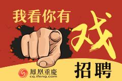 2017凤凰网重庆站招聘