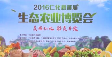 2016仁化首届农业博览会