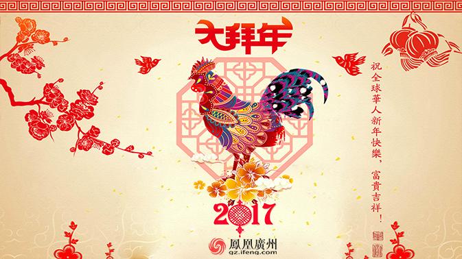 各界精英向全球华人拜年 齐贺2017