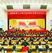 湖南省十二届人大七次会议胜利闭幕