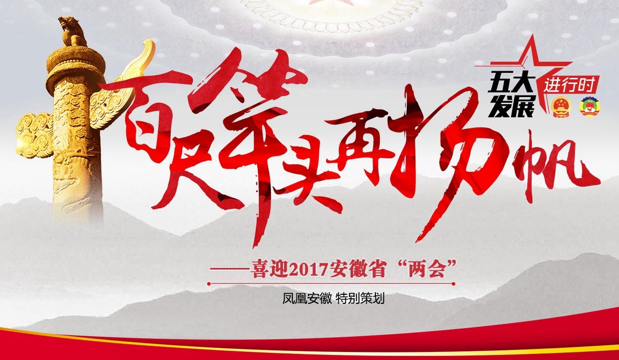 2017安徽两会|百尺竿头再扬帆