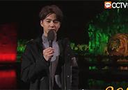 马天宇:很开心可以站在这个舞台上