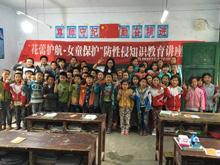 女童保护基金贵州财经大学团队深入贵州农村开讲