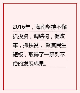 图解大数据:2016年海南成绩单