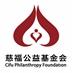 慈福公益基金会