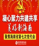 聚焦海南省第七次党代会