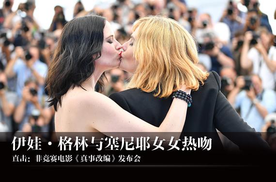 伊娃与塞尼耶热吻