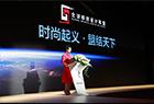全球原创设计联盟落户广州