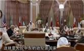 七国和卡塔尔断交 中东小强到底惹谁了?