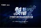 """乔丹杯""""第十二届中国运动装备设计大赛征稿启事"""