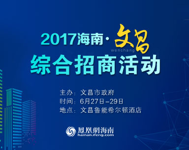 2017海南·文昌综合招商活动27日至29日举行
