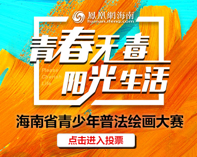 """""""青春无毒 阳光生活""""海南省青少年普法绘画大赛"""