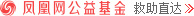 苹果彩票登录注册官方网站公益基金救助直达