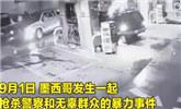 警车加油站内遭冲锋枪围攻扫射 多名警察当场身亡