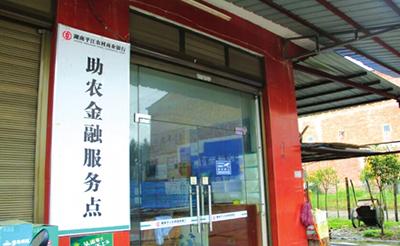 湖南金融扶贫服务站全面覆盖8000贫困村