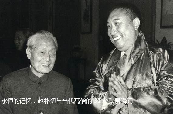 永恒的记忆:赵朴初与当代高僧的31个珍贵瞬间
