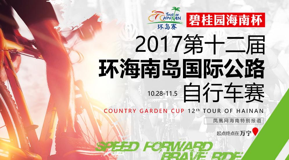 2017环海南岛自行车赛