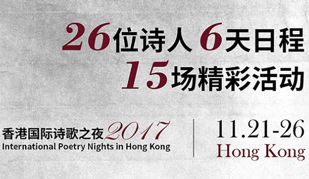 2017香港国际诗歌之夜嘉宾