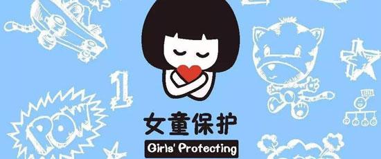 女童保护儿童防性侵手册