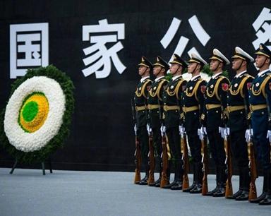 南京大屠杀80周年国家公祭日现场