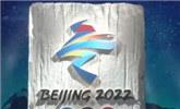还记得2008年的中国印吗?北京2022年冬奥会会徽揭晓