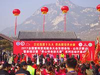 中国名山登山赛