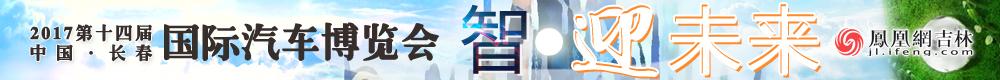 智·迎未来——第十四届中国(长春)国际汽车博览会