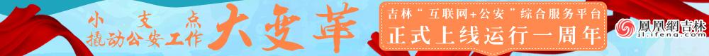 """吉林""""互联网+公安""""综合服务平台正式上线运行一周年"""
