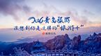 """青岛旅游2016 :没想到你是这样的""""旅游+"""""""