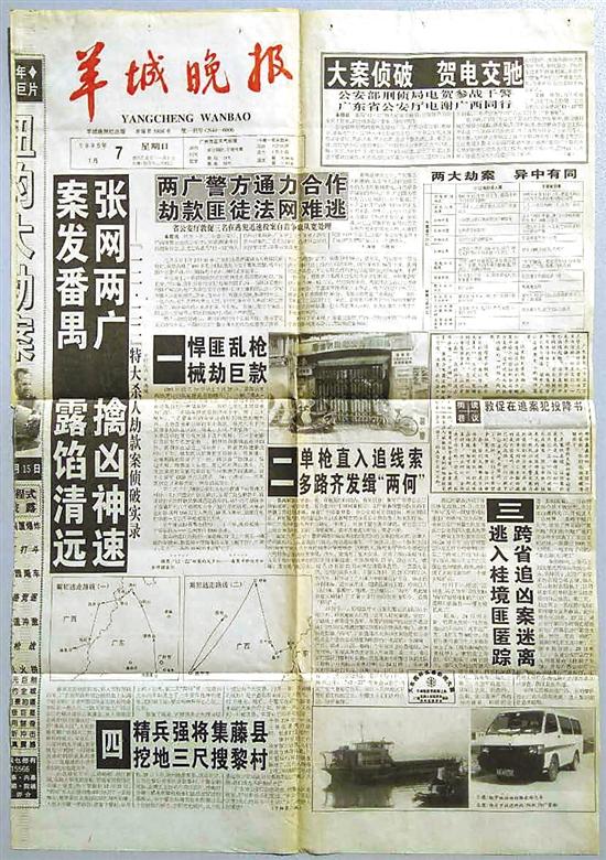 中国最大武装劫钞案21年终告破:巨款藏悍匪祖坟