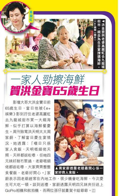 洪金宝65岁生日大吃海鲜 子女返家团聚