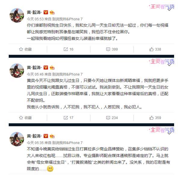 黄奕前夫与女儿同天生日却无法团聚:都别祝我快乐