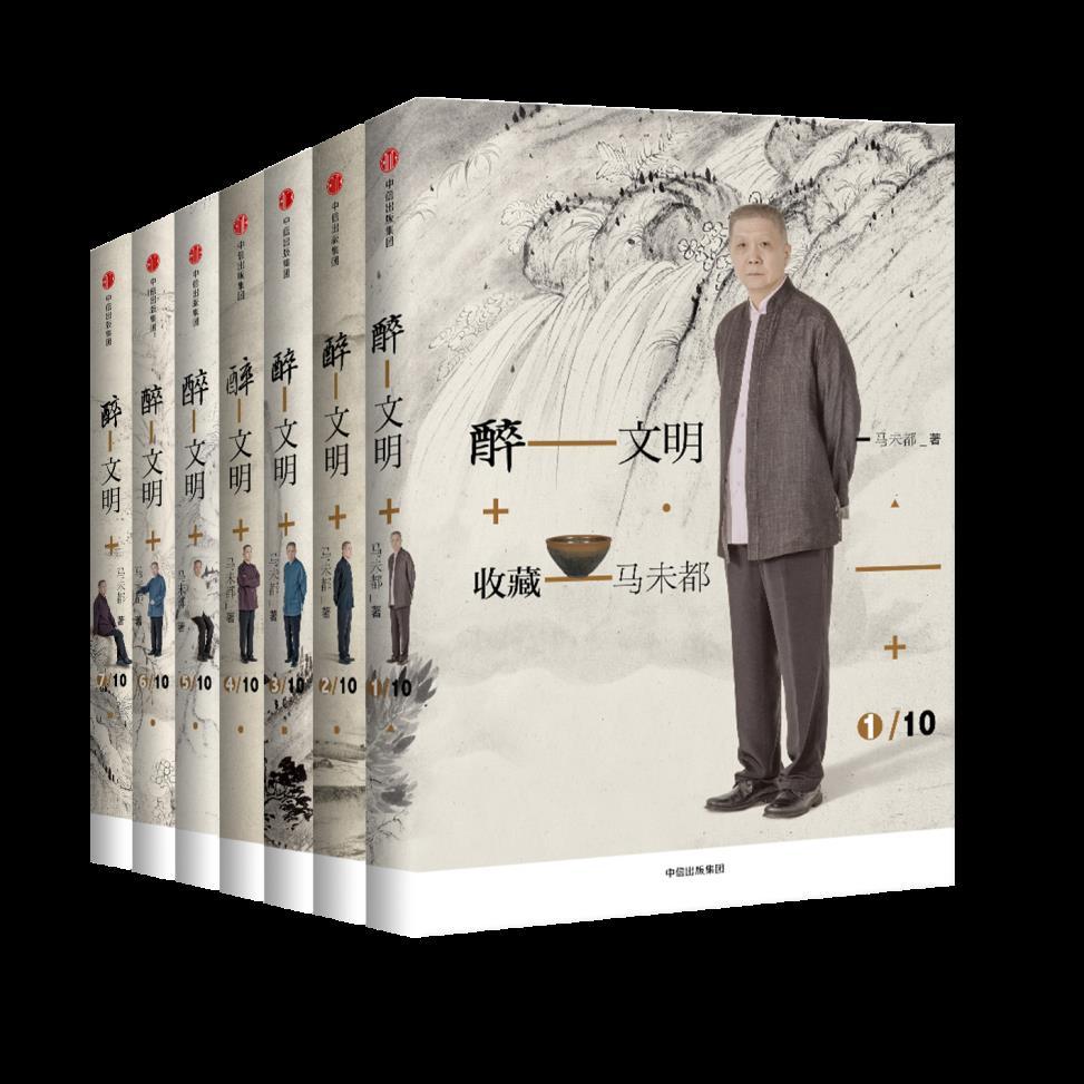 马未都《醉文明:收藏马未都》套系出版:最逗趣的文化常识书