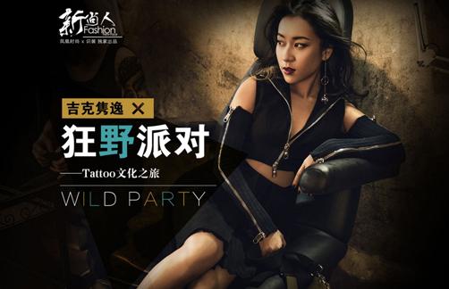 Tatto文化之旅